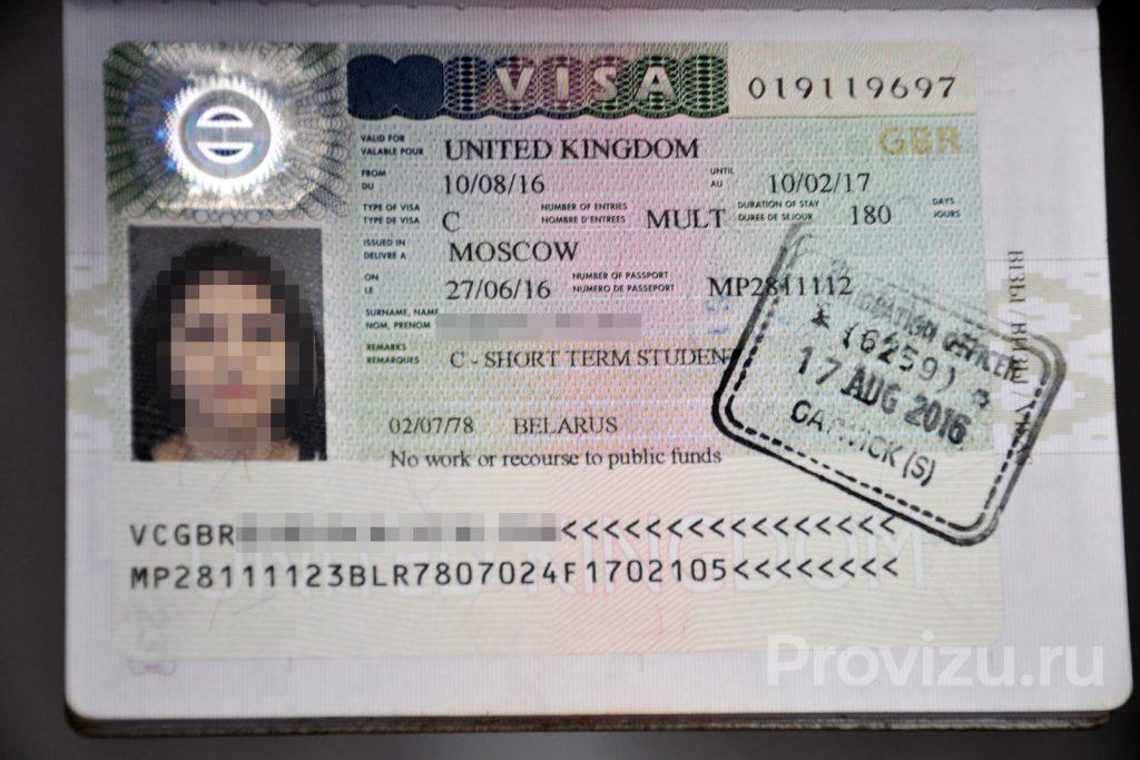 Нужна ли виза в Великобританию