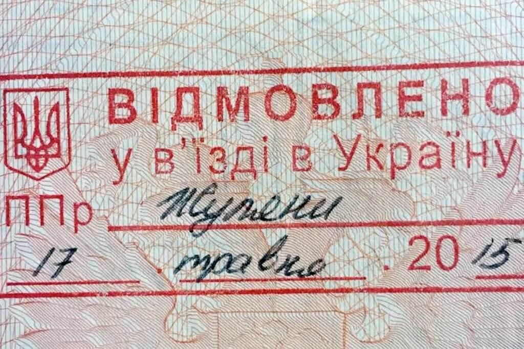 Отметка об отказе во въезде в Украину