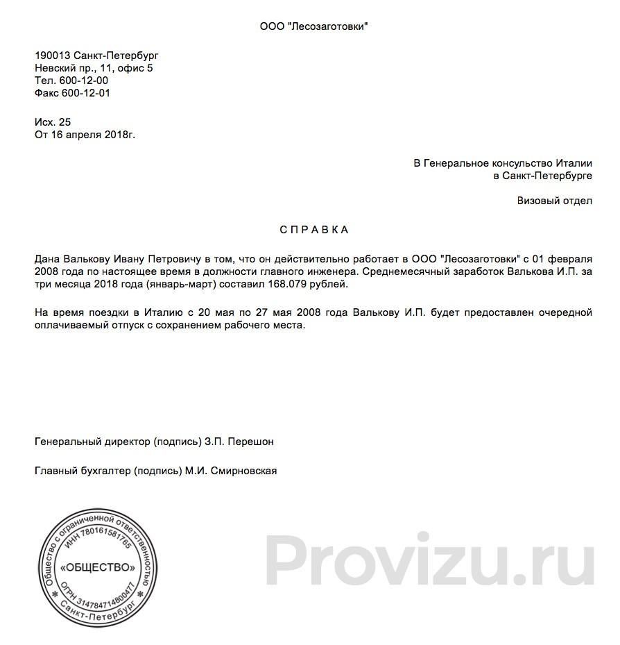 Виза могут ли проверить справку из банка купить трудовой договор Богучарский 1-й переулок