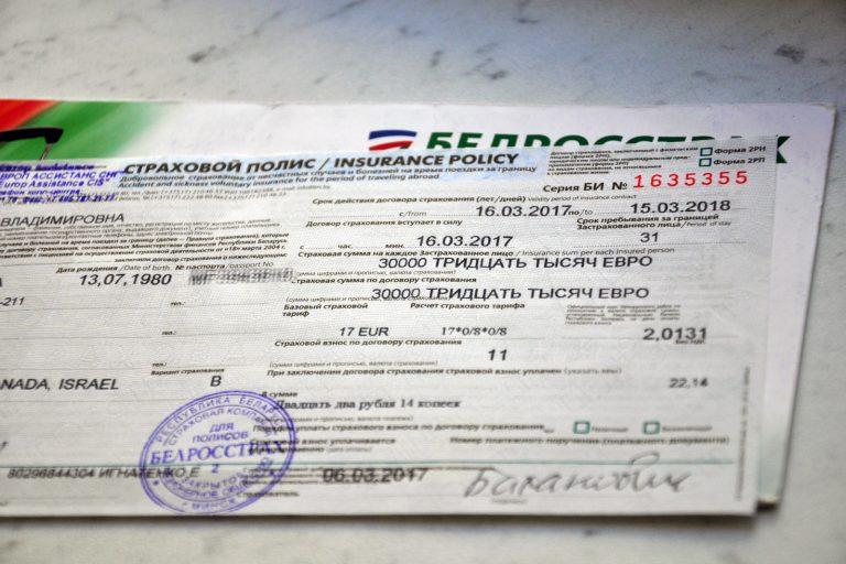 Медицинская страховка для шенгенской визы: как выбрать и не переплатить
