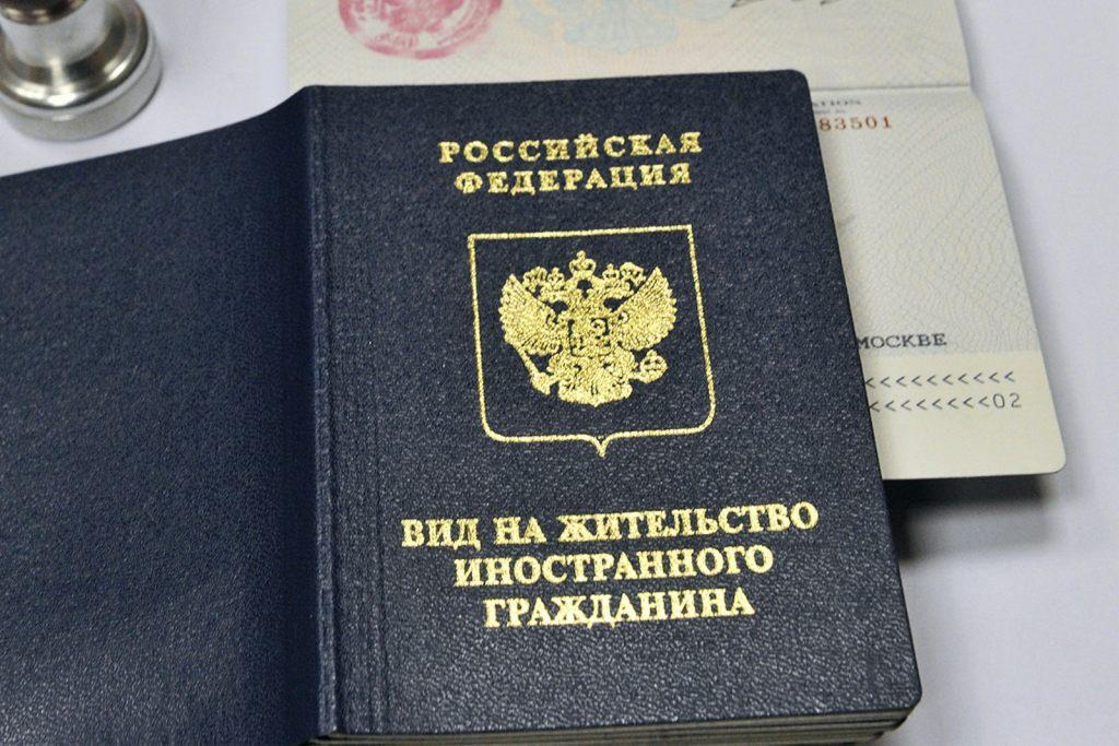 ВНЖ в России — кто может получить, какие документы нужны