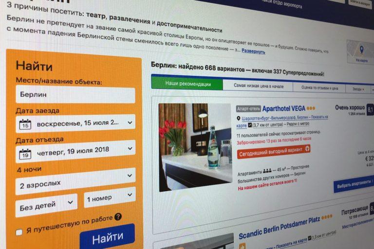 Как правильно бронировать отели на Booking.com — советы от Provizu.ru
