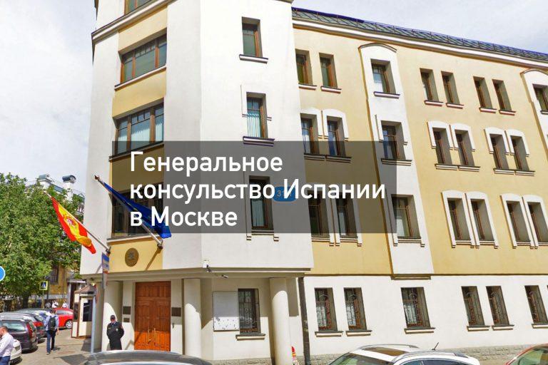 Посольство и консульство Испании в Москве, получение визы в [y] году без оплаты сервисного сбора