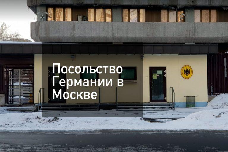 Посольство Германии в Москве, визовый отдел — что нужно для получения визы в [y] году?