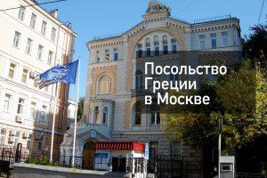 Посольство и консульство Греции в Москве —  получение визы в [y] году