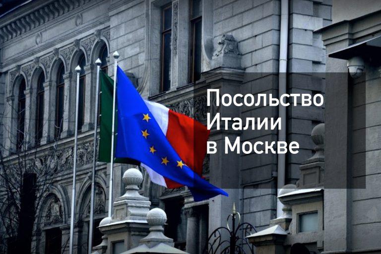 Посольство и генеральное консульство Италии в Москве — оформление визы в [y] году