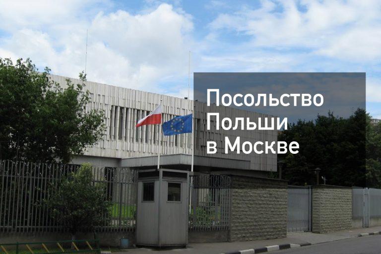 Посольство Польши в Москве — оформление визы в [y] году