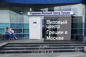 Визовый центр Греции в Москве — что нужно знать о получении визы в [y] году