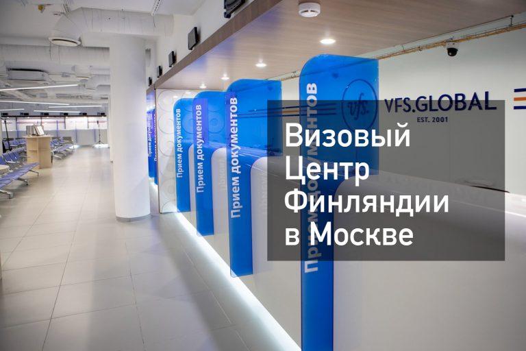 Визовый центр Финляндии в Москве — главное, что нужно знать о получении визы в [y] году