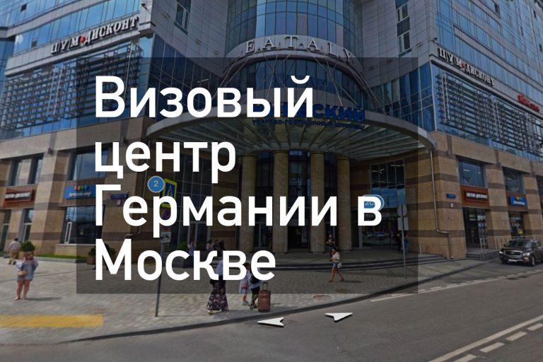 Визовый центр Германии в Москве — все, что нужно знать в [y] году