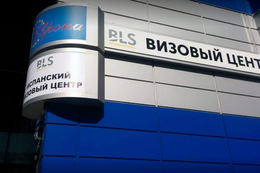 Визовый центр BLS