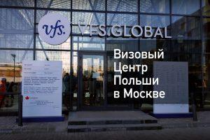 Визовый центр Польши в Москве — получение визы в [y] году