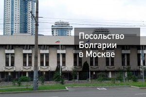 Посольство Болгарии в Москве — что нужно для получения визы в [y] году?
