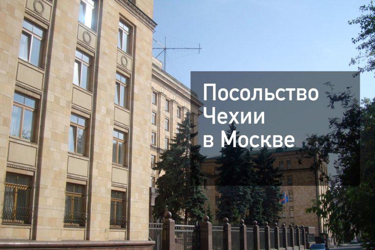 Посольство Чехии в Москве — информация о получении визы в [y] году