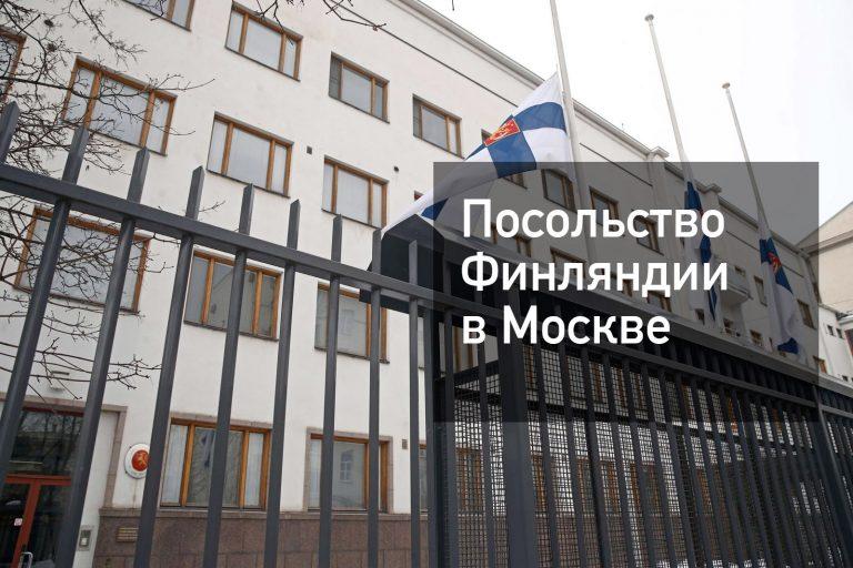 Посольство Финляндии в Москве —  процесс получения визы в [y] году