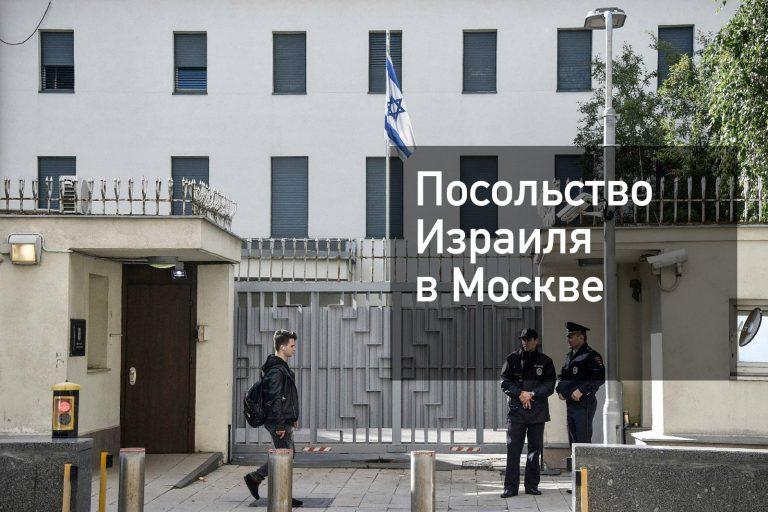Посольство Израиля в Москве — визы, репатриация в [y] году