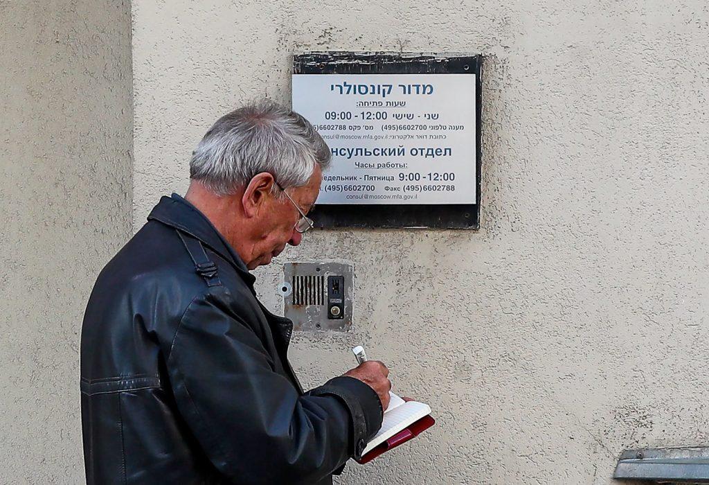 Консульский отдел посольства Израиля в Москве