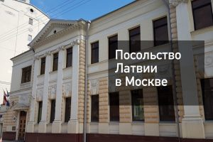Посольство Латвии в Москве, визовый отдел — что нужно для получения визы в [y] году?