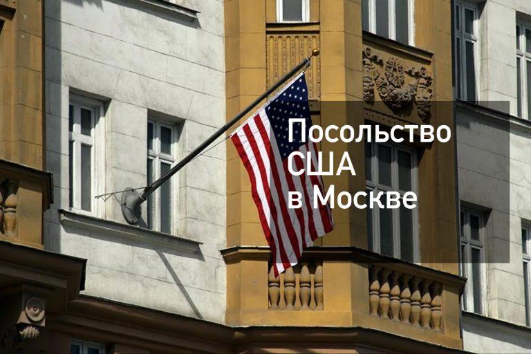 Посольство США в Москве —  процесс получения визы в [y] году