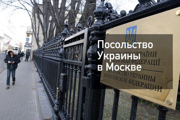 Посольство Украины в Москве — главное, что нужно знать в [y] году