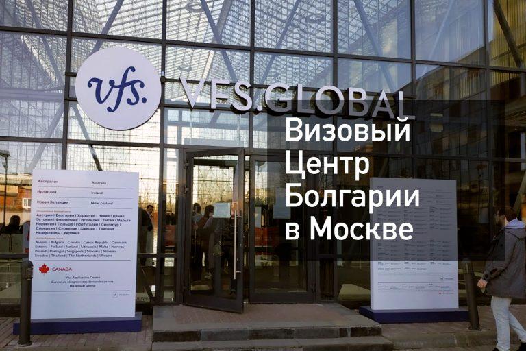 Визовый центр Болгарии в Москве — получение визы в [y] году