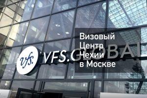 Визовый центр Чехии в Москве — что нужно знать о получении визы в [y] году