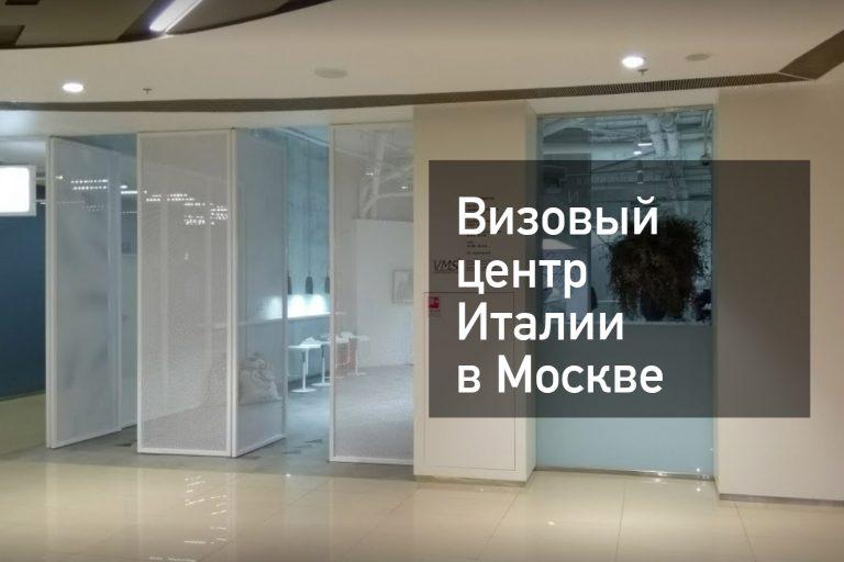 Визовые центры Италии VMS в Москве — инструкция по оформлению визы в [y] году
