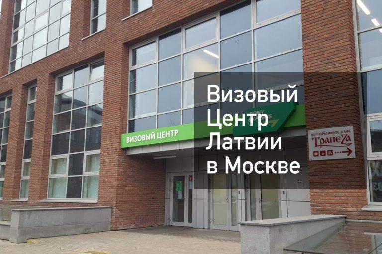 Визовый центр Латвии в Москве — оформление визы в [y] году