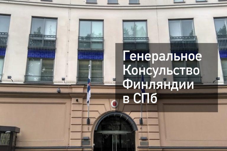 Генеральное консульство Финляндии в Санкт-Петербурге — процесс получения визы в [y] году