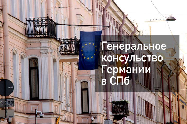 Генеральное консульство Германии в Санкт-Петербурге — получение визы в [y] году