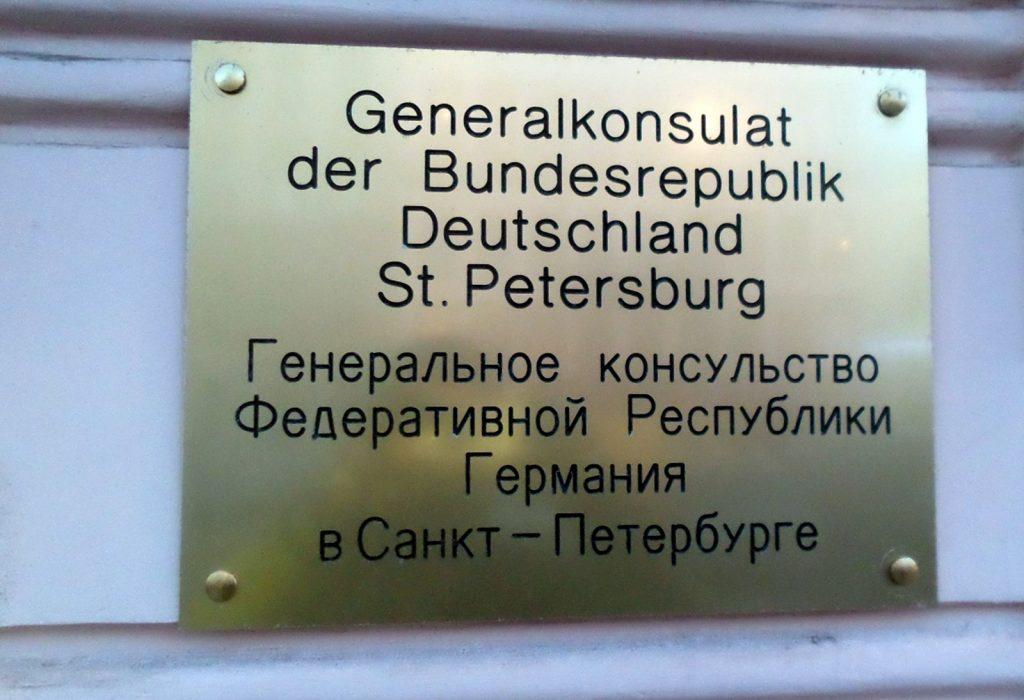 Как получить визу в немецком консульстве в СПб?
