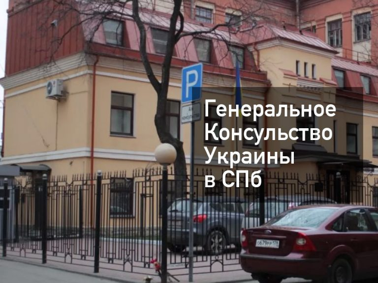 Генеральное консульство Украины в Санкт-Петербурге — запись на прием, получение паспорта в [y] году