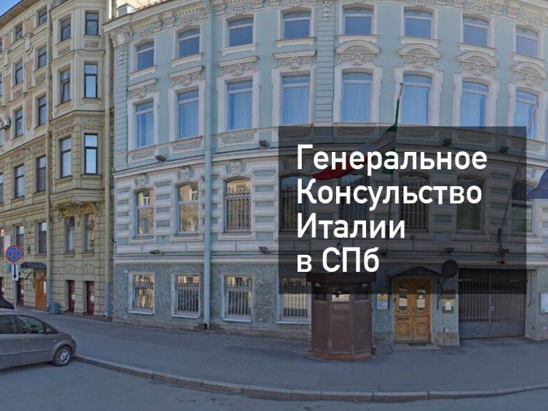 Генконсульство Италии в Санкт-Петербурге — что нужно для оформления визы в [y] году