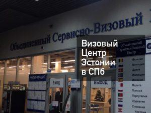 Визовый центр Эстонии в Санкт-Петербурге — как получить визу в [y] году