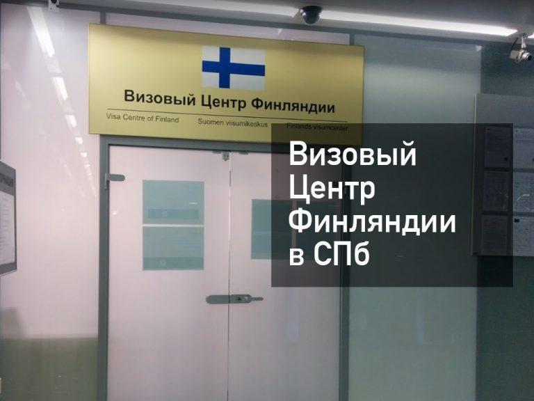 Визовый центр Финляндии в СПб — порядок получения визы в [y] году