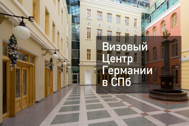 Визовый центр Германии в Санкт-Петербурге — оформление визы в [y] году