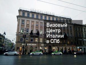 Визовый центр Италии в Санкт-Петербурге — оформление визы в [y] году