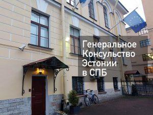 Генеральное консульство Эстонии в Санкт-Петербурге — главное, что нужно знать о получении визы в [y] году