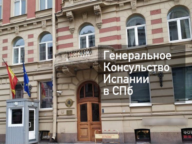 Испанское консульство в Санкт-Петербурге — что нужно знать о получении визы в [y] году