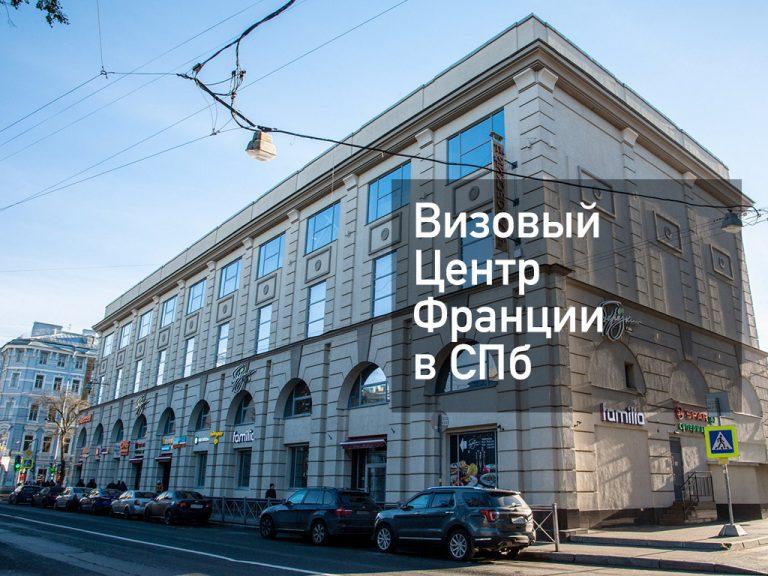 Французский визовый центр в Санкт-Петербурге — инструкция по оформлению визы