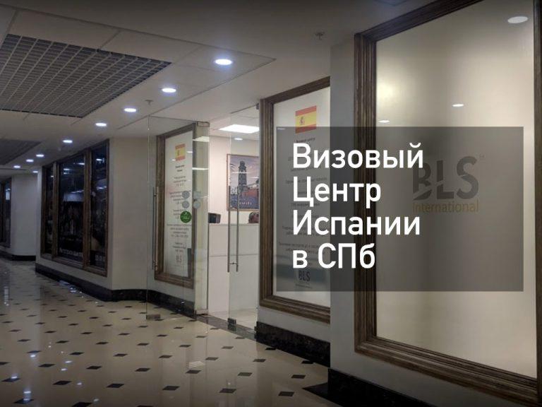 Визовый центр Испании в Санкт-Петербурге — инструкция по получению визы в [y] году