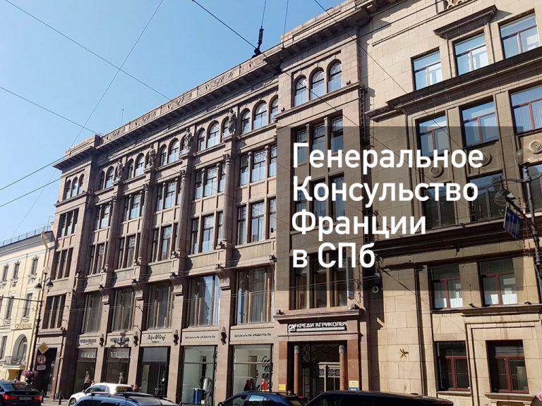 Французское консульство в Санкт-Петербурге — нюансы оформления визы в [y] году