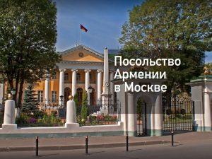 Посольство Армении в Москве — актуальная информация от [y] года