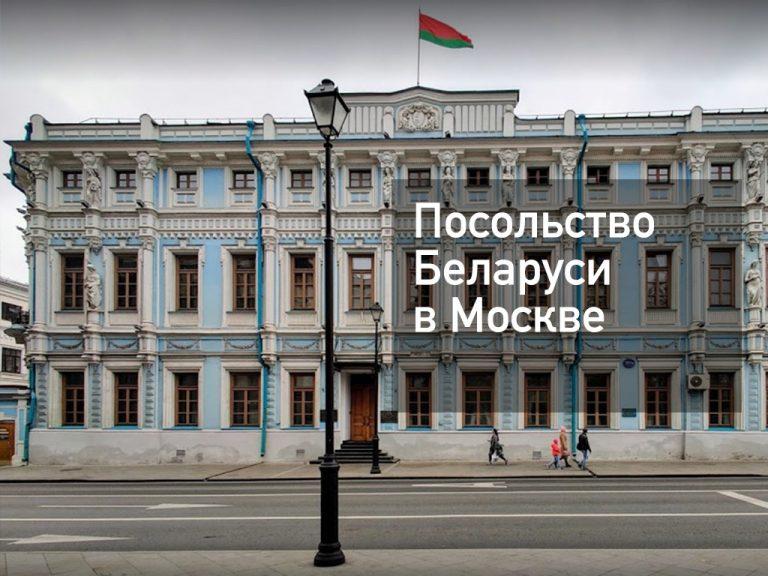 Посольство Белоруссии в Москве — основная информация от [y] года