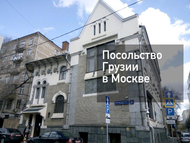 Посольство Грузии в Москве, секция интересов в швейцарском посольстве