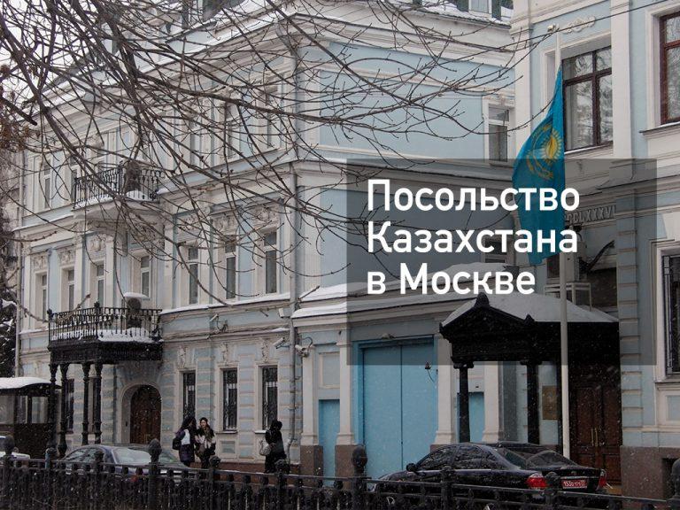Посольство Казахстана в Москве, консульский отдел — основная информация [y] года