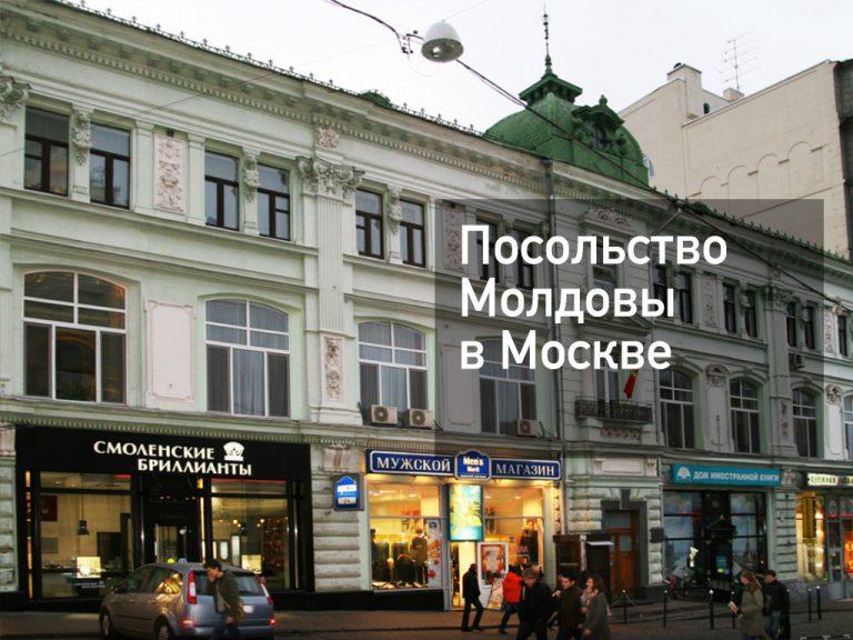 Посольство Молдовы в Москве — главное, что нужно знать в [y] году