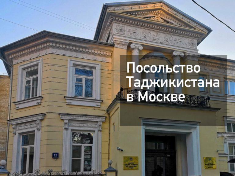 Посольство Таджикистана в Москве — главное, что нужно знать в [y] году