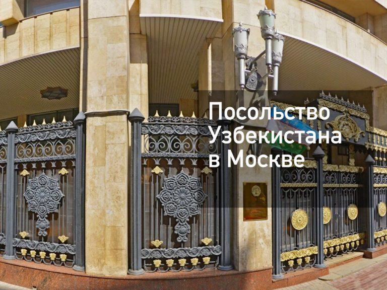 Посольство Узбекистана в Москве — главное, что нужно знать в [y] году