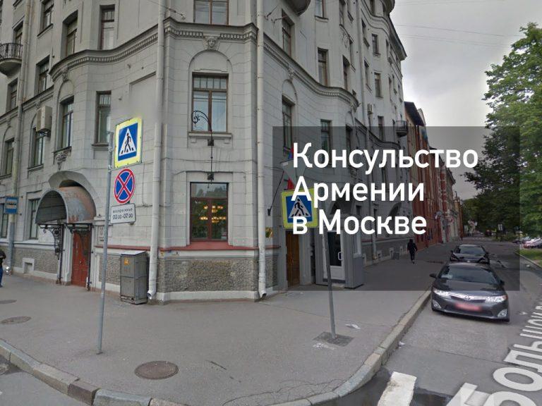 Консульство Армении в Санкт-Петербурге — актуальная информация [y] года